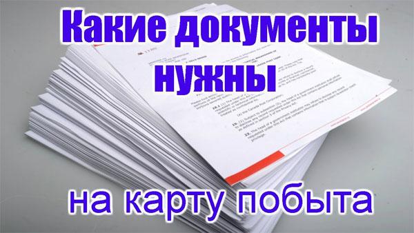 карты побыту документы