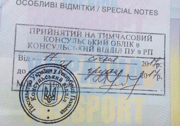 консульский учет печать в паспорте