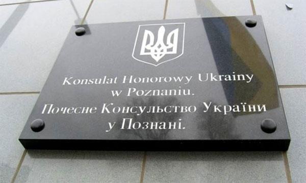 консульство Украины в Польше