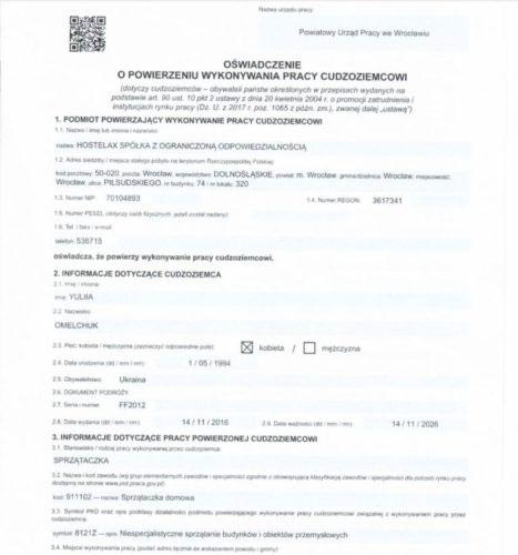 приглашения-виза