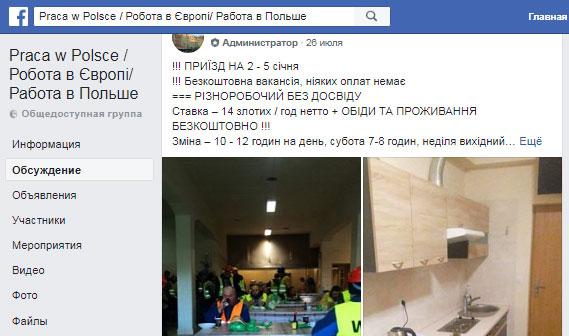 работа в Польше фейсбук
