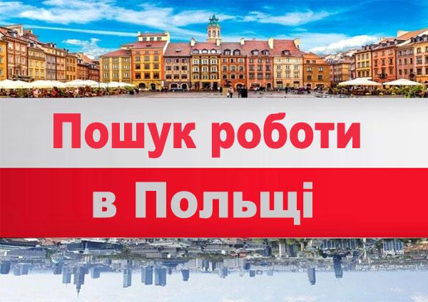 Пошук роботи в Польщі