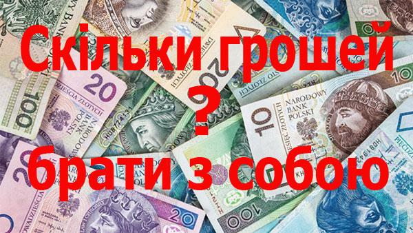гроші в Польщу