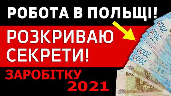 заробіток 2021